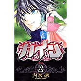 カイン 2 (ジャンプコミックス)