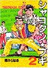 シャコタン☆ブギ 2 (ヤンマガKCスペシャル)の詳細を見る