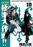 GS美神極楽大作戦!! 10 (少年サンデーコミックスワイド版)