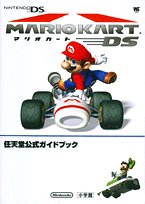 マリオカートDS (ワンダーライフスペシャル―任天堂公式ガイドブック)