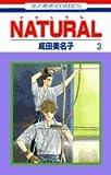 Natural (3) (花とゆめCOMICS)