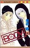 B.O.D.Y 4 (マーガレットコミックス)