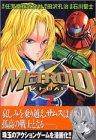 メトロイド (2) マガジンZコミックス