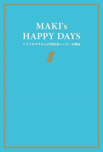 MAKI's HAPPY DAYS ハワイのマキさんが365日ハッピーな理由