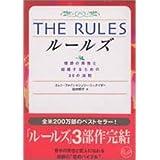 THE RULES―理想の男性と結婚するための35の法則 (ワニ文庫)