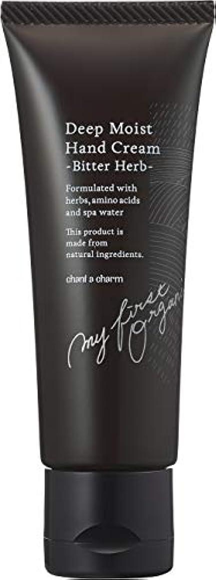 決定恥ずかしさつばチャントアチャーム ディープモイスト ハンドクリームa ビターハーブの香り