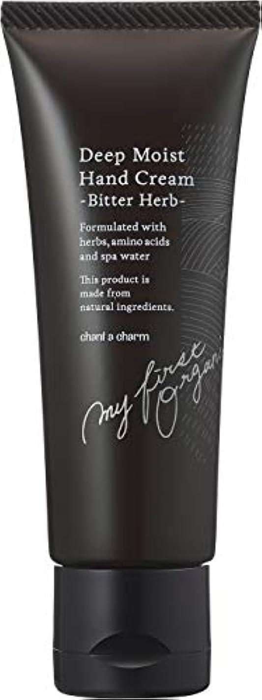 非アクティブ約野望チャントアチャーム ディープモイスト ハンドクリームa ビターハーブの香り