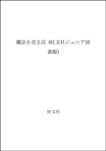 魔法を売る店 (旺文社ジュニア図書館)の詳細を見る