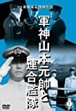 軍神山本元帥と連合艦隊[DVD]