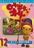 ローリー・ポーリー・オーリー 12 [DVD]