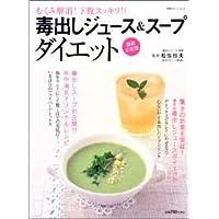 毒出しジュース&スープダイエット―むくみ解消!下腹スッキリ!! (双葉社スーパームック)