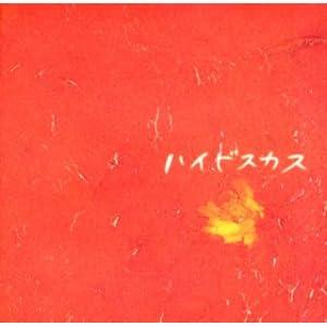ハイビスカス 赤盤 (CCCD)