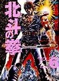 北斗の拳 6 (愛蔵版コミックス)