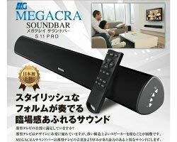 MEGACRA メガクレイ サウンドバースピーカー B079NCPYHS 1枚目