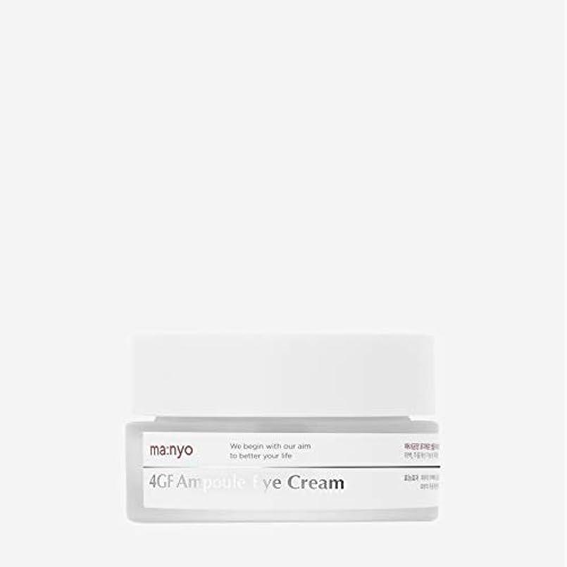 リーガンかわす符号魔女工場(Manyo Factory) 4GFアイクリーム 30ml / 死ぬまでに1度は塗ってみたい、その成分