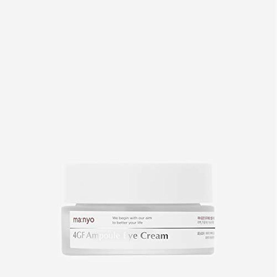 特徴づける絶対に出来事魔女工場(Manyo Factory) 4GFアイクリーム 30ml / 死ぬまでに1度は塗ってみたい、その成分