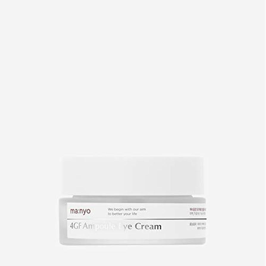 少数識別エンゲージメント魔女工場(Manyo Factory) 4GFアイクリーム 30ml / 死ぬまでに1度は塗ってみたい、その成分