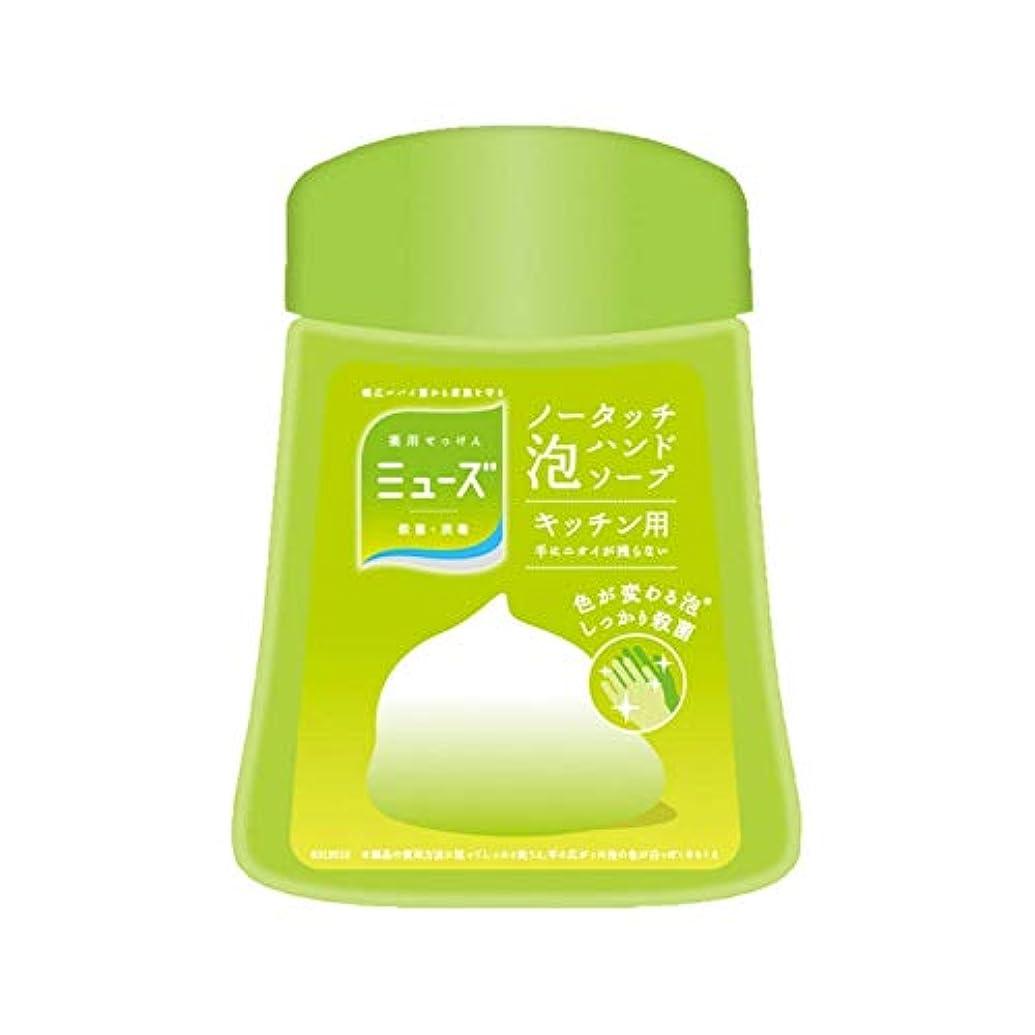 【医薬部外品】ミューズ ノータッチ 泡 ハンドソープ 詰め替え キッチン 250ml (約250回分) 自動ディスペンサー