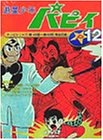 遊星少年パピィ Vol.12 [DVD]