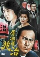 居酒屋兆治 [DVD]