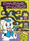 にゃんたんのゲームブック (ポプラ社の小さな童話―にゃんたんシリーズ)