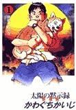 太陽の黙示録群雄編 1 (ビッグコミックススペシャル)