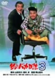 釣りバカ日誌 3[DVD]