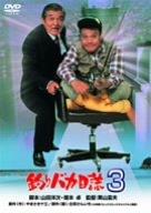 釣りバカ日誌 3 [DVD]の詳細を見る