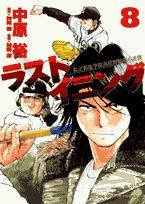 ラストイニング 8―私立彩珠学院高校野球部の逆襲 (ビッグコミックス)の詳細を見る