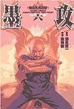 墨攻 (6) (小学館文庫)