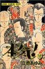 本気! 12 (少年チャンピオン・コミックス)