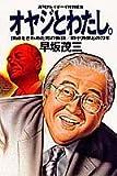 「オヤジとわたし-頂点をきわめた男の物語 田中角栄との23年」早坂茂三