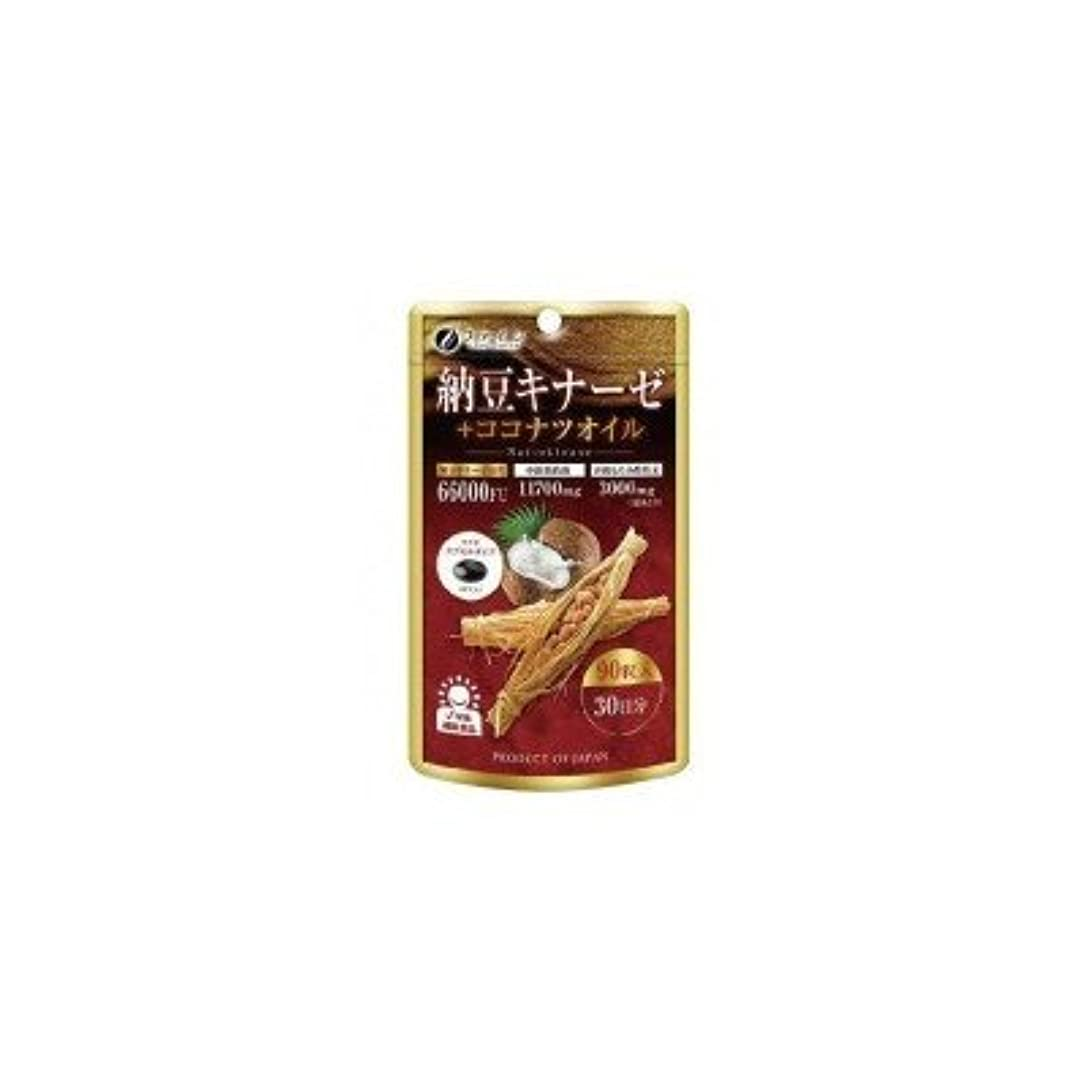 電話に出る誘導アラブファイン 納豆キナーゼ+ココナツオイル 40.5g(450mg×90粒)