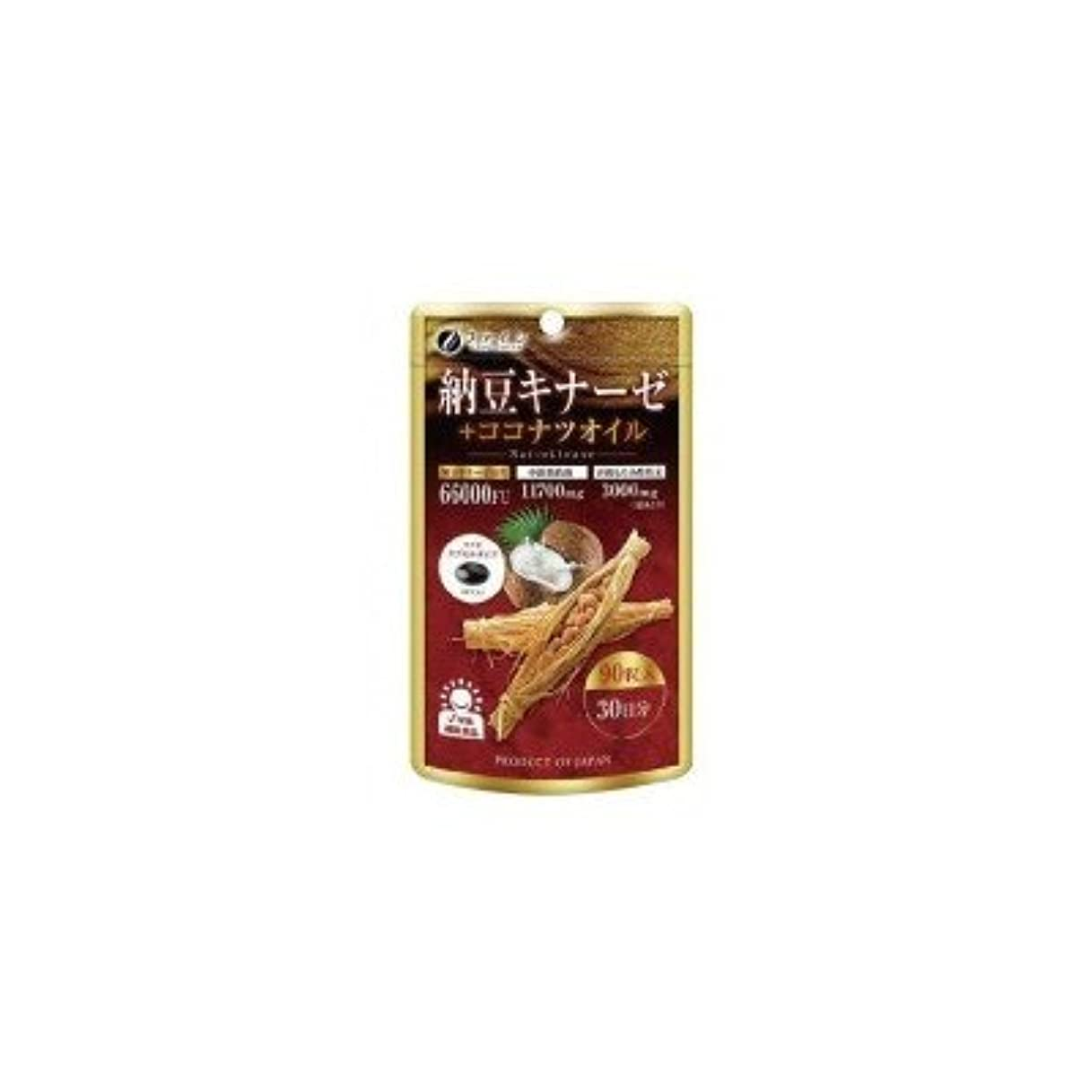 出撃者機知に富んだ小売ファイン 納豆キナーゼ+ココナツオイル 40.5g(450mg×90粒)