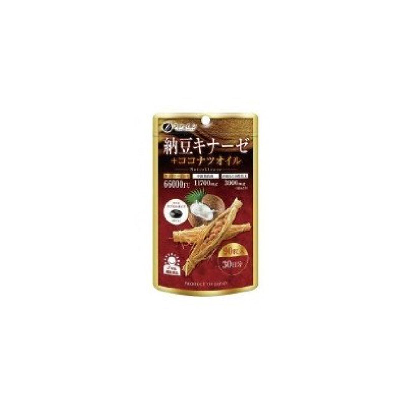 会員夫婦本部ファイン 納豆キナーゼ+ココナツオイル 40.5g(450mg×90粒)