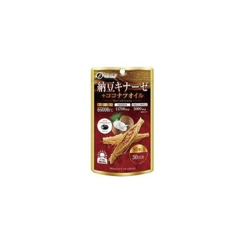痴漢シダ討論ファイン 納豆キナーゼ+ココナツオイル 40.5g(450mg×90粒)