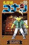 名探偵コナン (Volume55) (少年サンデーコミックス)