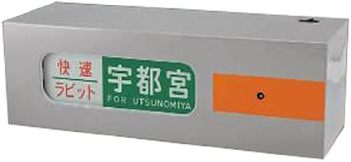 DHM-08 電動側面方向幕 211系東北・高崎線 湘南新宿ライン