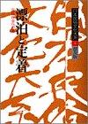漂泊と定着―定住社会への道 (日本民俗文化大系)