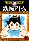鉄腕アトム(12) (手塚治虫漫画全集 (232))