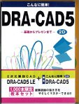 DRA-CAD 5 LE + 教本セット