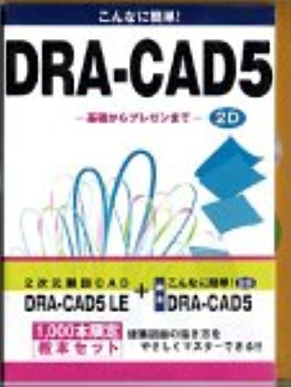 差別化するやさしい抽象DRA-CAD 5 LE + 教本セット