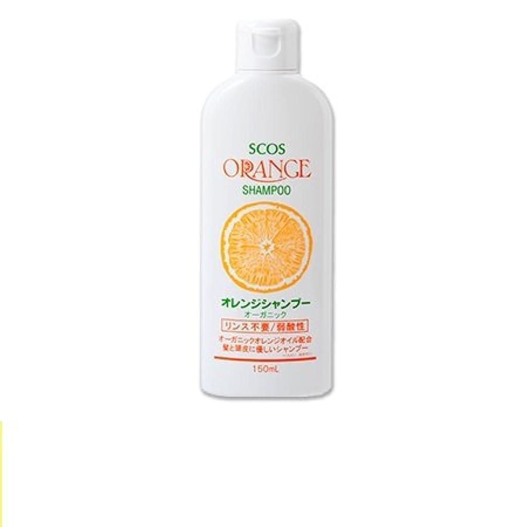 罪怒り放射性エスコス オレンジシャンプーオーガニック (150ml)