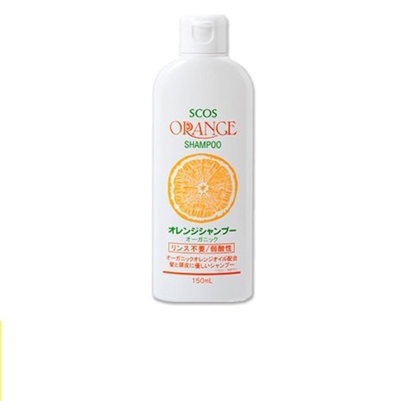 うま騒々しい信頼性のあるエスコス オレンジシャンプーオーガニック (150ml)