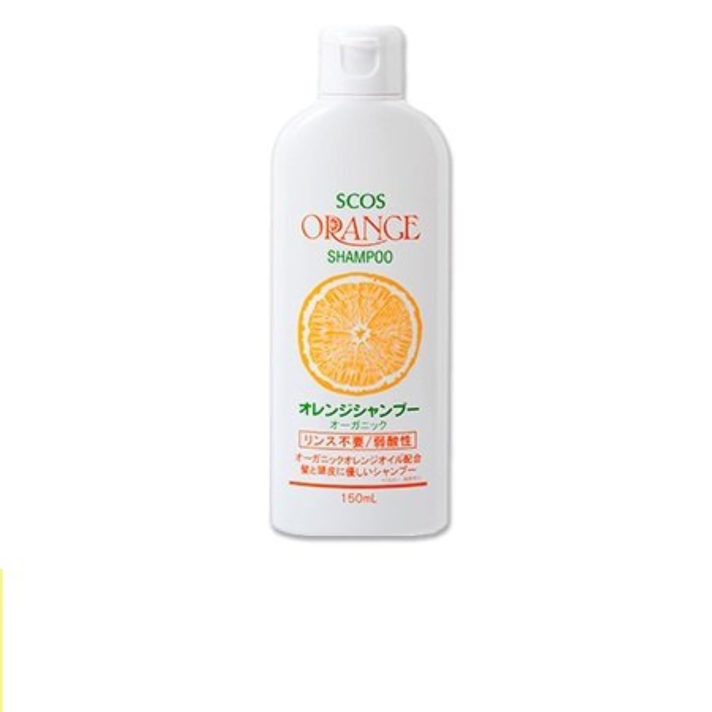虐待キャリッジ開発エスコス オレンジシャンプーオーガニック (150ml)