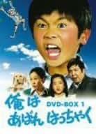 俺はあばれはっちゃく DVD-BOX 1