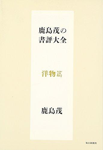 鹿島茂の書評大全 洋物篇 / 鹿島 茂