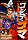 コンデ・コマ 6 (ヤングサンデーコミックス)