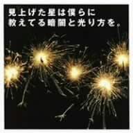 きらり/トゥモロウズ ソング