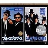 ブルース・ブラザース / ブルース・ブラザース2000 : BBパック